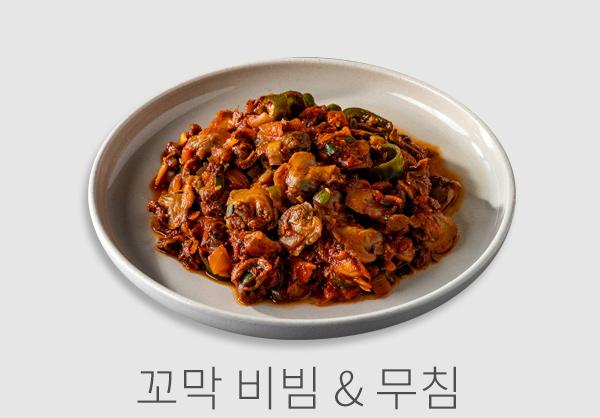 꼬막 비빔 & 무침